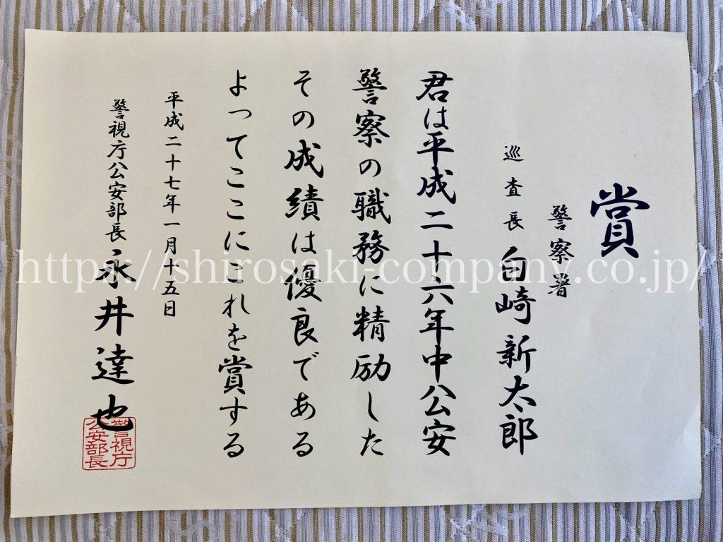 公安部長賞