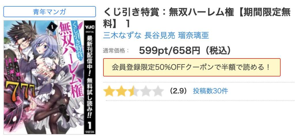 くじ引き特賞:無双ハーレム権