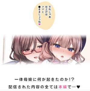 催眠で家族がHなちゅーばー生活~催眠導入編~