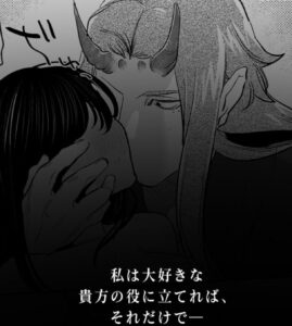 鬼神村~神の末裔×贄の少女~